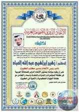 الدكتور زهير ابراهيم عبد الله العباد نائبا لرئيس الاتحاد الدولي للصحافة العربية ومديرا لمكتب الكويت