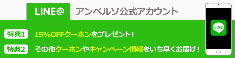 banner_LINE@.jpg
