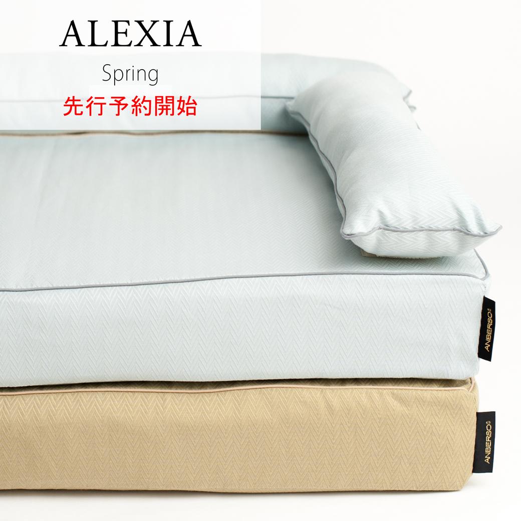 ベッドカバー「アレクシア」