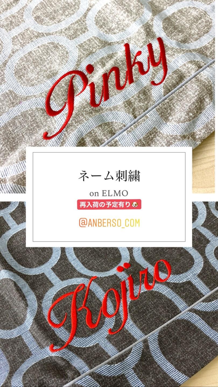 ネーム刺繍|犬のベッド:アンベルソ