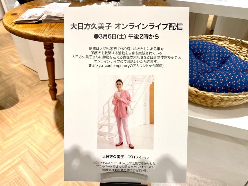 大日方久美子さまのインスタライブ:阪急うめだ本店4階 「My dear partner」に出店|犬のベッド:アンベルソ