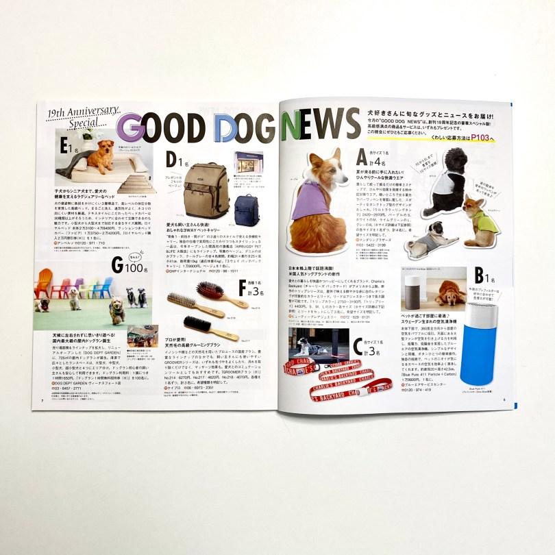 『いぬのきもち』最新号に掲載 犬のベッド:アンベルソ