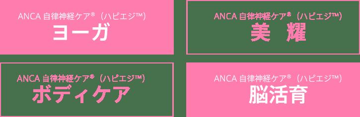 専科(スキルアップ講座)