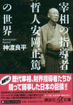 宰相の指導者 哲人安岡正篤の世界 表紙