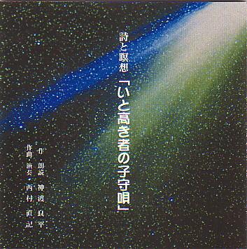 詩と瞑想「いと高き者の子守唄 CDジャケット