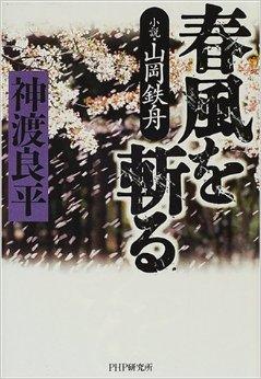春風を斬る - 小説山岡鉄舟表紙