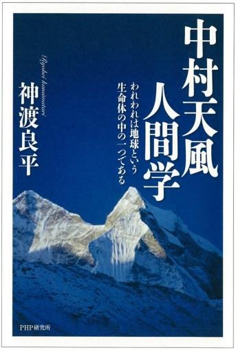 『中村天風人間学』カバー写真(帯なし)