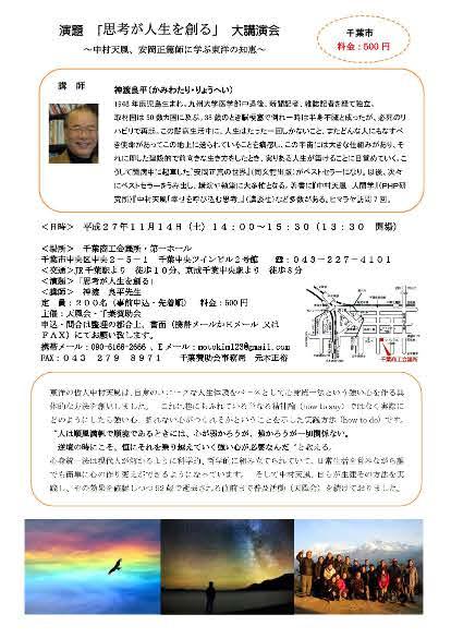 神渡先生講演会チラシ(訂正版)