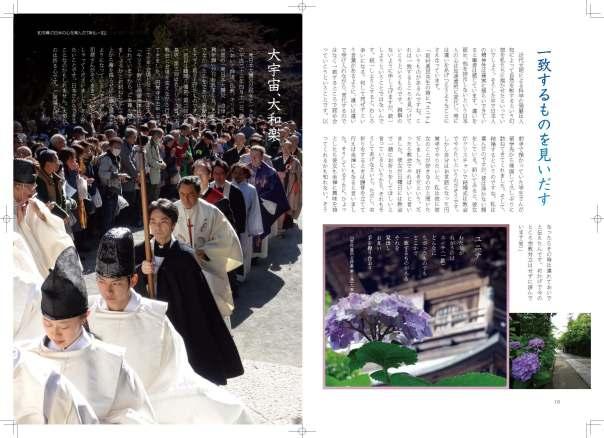 石川真理子の人物探訪 前編 5/6
