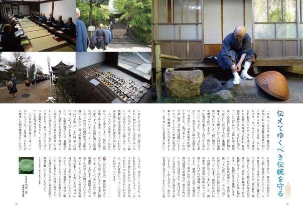 石川真理子の人物探訪 後編 6/6