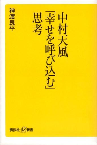 『中村天風「幸せを呼び込む」思考』の表紙