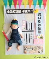 【作品No.4】おひるね新聞