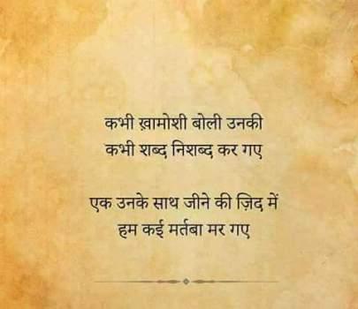 sad shayari image download