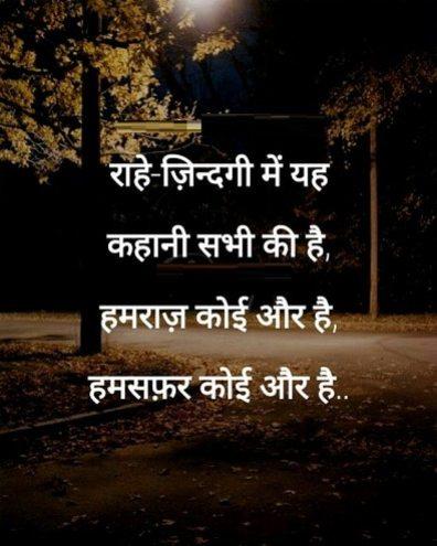 Andaaz-E-Shayari » Hindi Shayari » Romantic Shayari » Sad