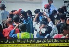 وصول اسرى إلى عدن التوقيت المحلي للعاصمة عدن في الساعة الثانية ظهرًا الموافق يوم الجمعة من شهر أكتوبر عدد من الأسرى إلى المدينة مطار عدن