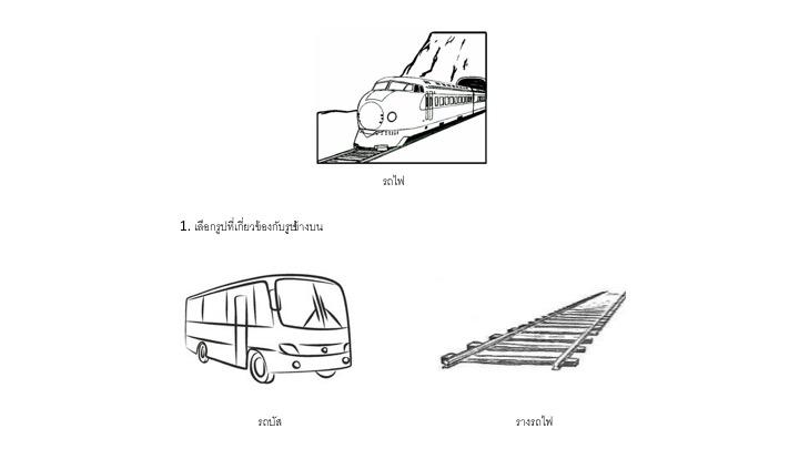 TriadTestไทย1