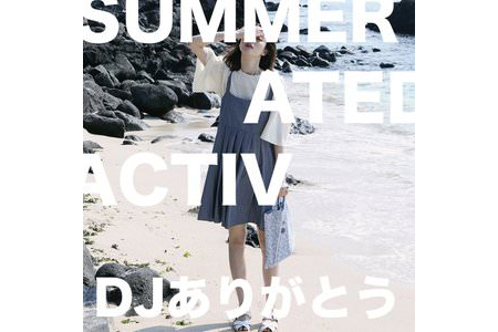 SUMMER ACTIVATED DJありがとう
