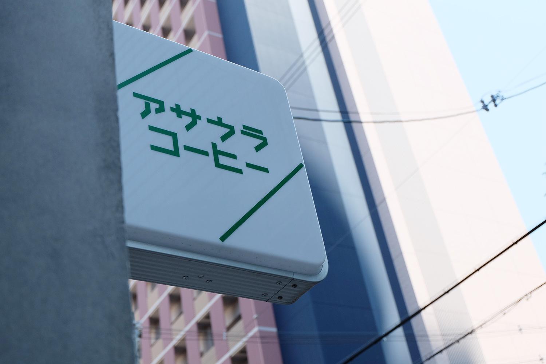 アサウラコーヒー 大阪・中津