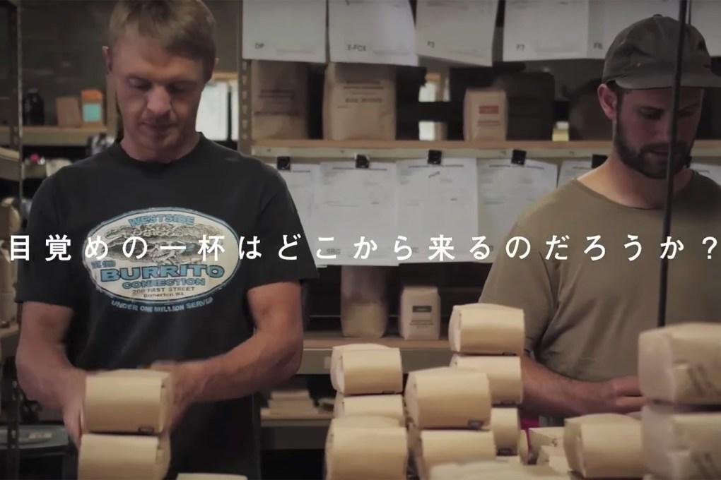 一杯のコーヒーをめぐるドキュメンタリー映画『A Film About Coffee』