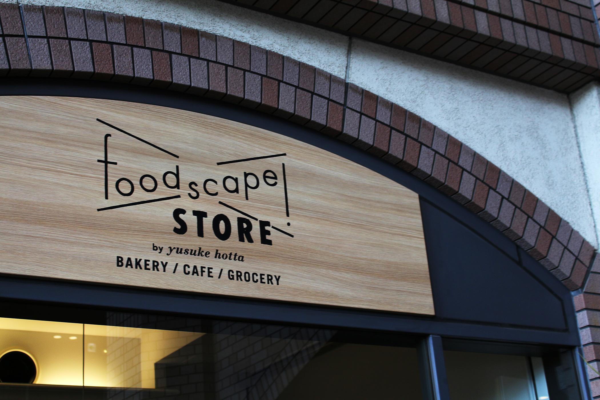 foodscape! STORE (フードスケープストア) ベーカリー・カフェ・グローサリーの3つを組み合わせたグッドストア