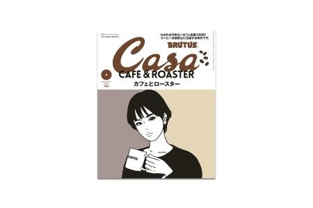 Casa BRUTUS「カフェとロースター」特集 おかげで脳内は完全に旅モードに。