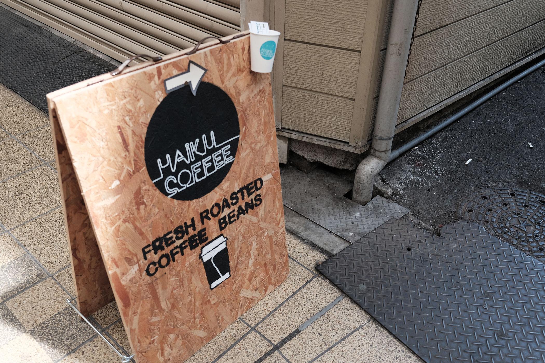 HAIKU COFFEE ROASTERS コーヒーを愛するご夫婦による新店 - 大阪・中崎町