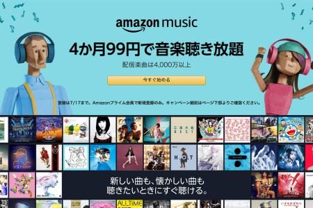 Amazon music unlimited 4ヶ月で99円聴き放題キャンペーン