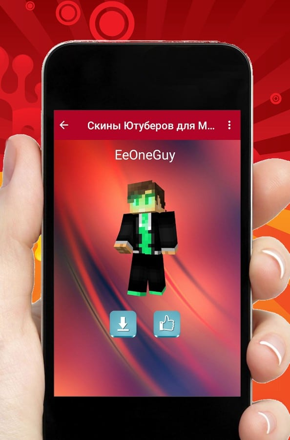 Скины Ютуберов для Майнкрафт для Android - Скачать бесплатно