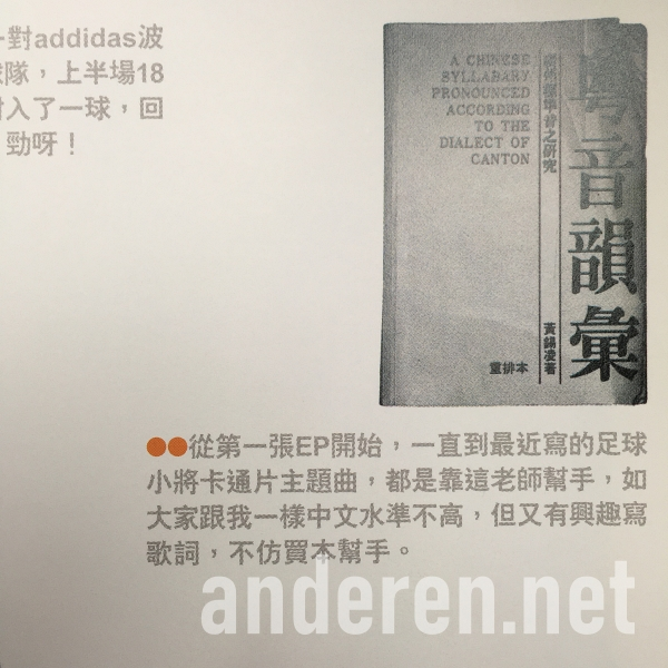 李克勤, Ever Last (2003), Hacken Lee, Projekt Anderen,