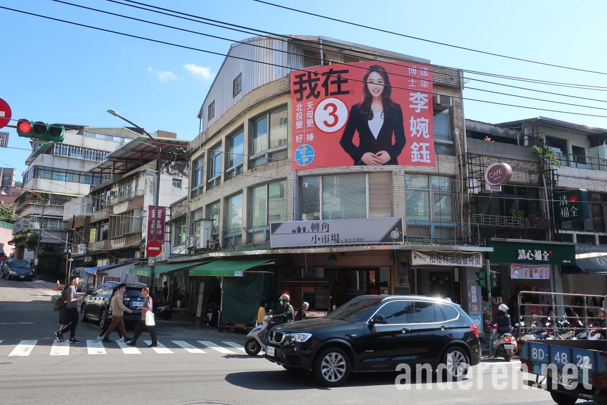 李婉鈺, 2020年第10屆立法委員選舉, 2020 Taiwan election, 台灣, 台北, Taiwan, Taipei, Projekt Anderen