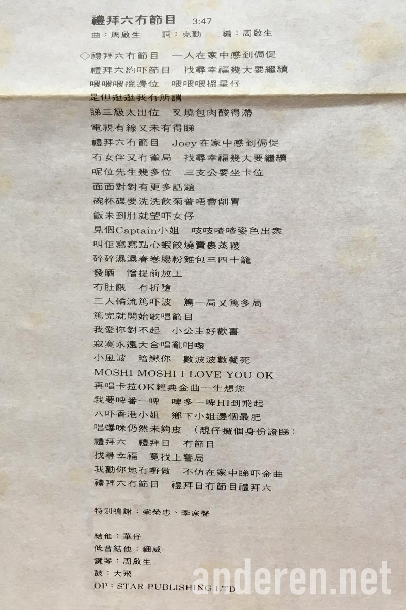 [1993]李克勤 Album, Hacken Lee, 李克勤歌詞, 香港粵語流行曲歌詞, Projekt Anderen