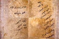 "Soldiers have written in Arabic on the walls of the control post. ""Oh God. where is the truth, where is victory, where is justice, where is the path, where is the Arabs, where is brotherhood"""
