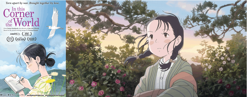 IN THIS CORNER OF THE WORLD lands a new trailer 1