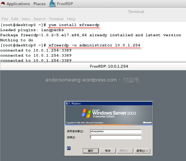 RHEL 7 遠端桌面連線到 Windows – xfreerdp | Anderson`s blog
