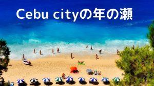 Cebu cityの年の瀬