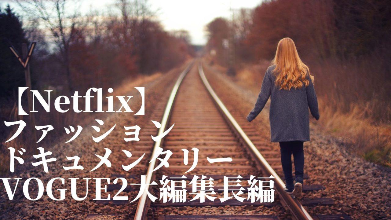 【Netflix】ファッションドキュメンタリー VOGUE2大編集長編