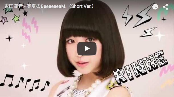 吉田凜音 - 真夏のBeeeeeeaM.(Short Ver.)