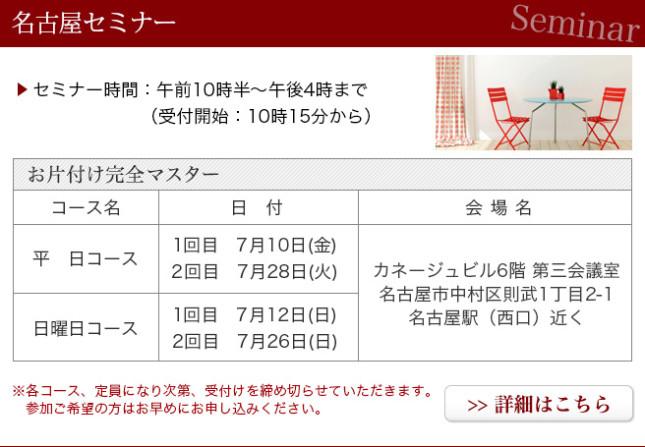 semi_top_nagoya1507
