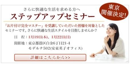top_stepup_tokyo_1701