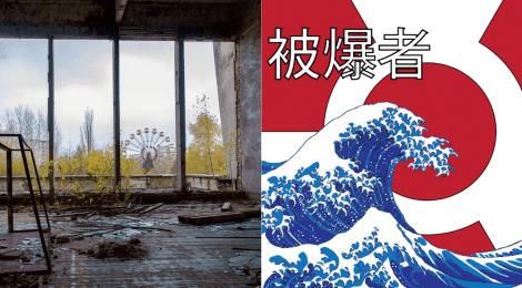 Veranstaltungstipp: Finissage der Ausstellung zu Tschernobyl mit Filmvorführung zu Fukushima & Diskussion