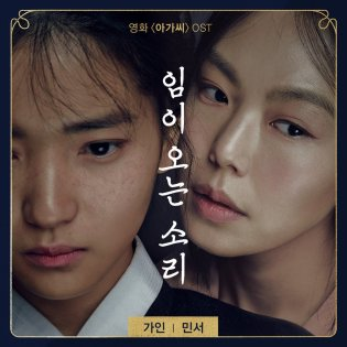 #30 GAIN - THE SOUND OF YOU COMING (FEAT. MINSEO). Genre: traditional / folk. Album: The Handmaiden OST. Link: https://www.youtube.com/watch?v=r0oP6E1vYLo