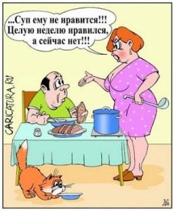 Обед мужу