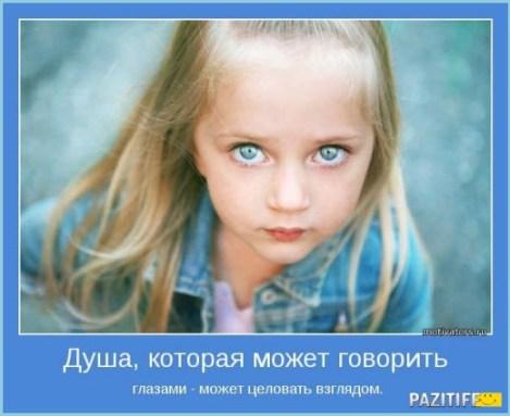 Искренний взгляд ребёнка