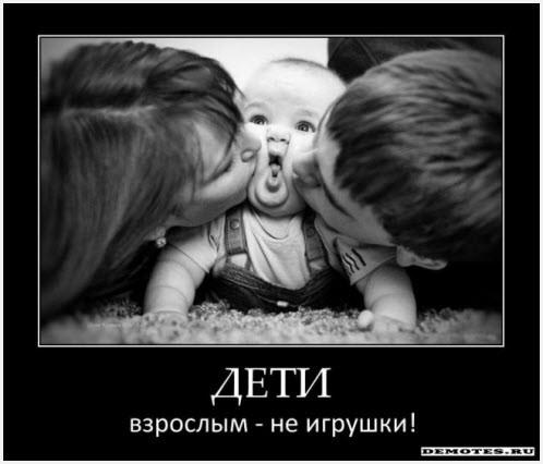 Любовь к малышу