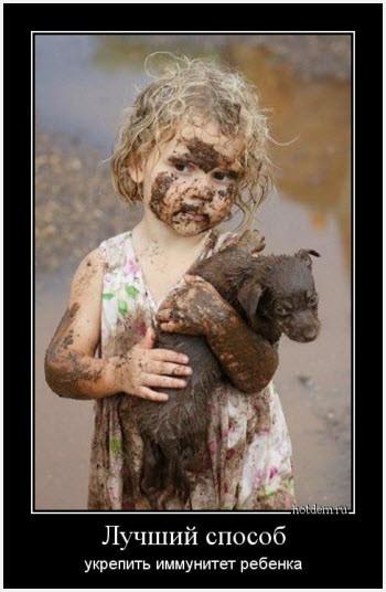 Ребёнок в грязи. Демотиватор о чистоте души.