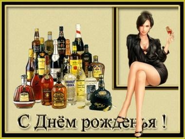 Открытка с девушкой и алкоголем на день рождения