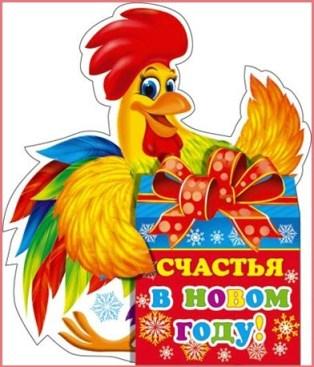 Картинка с символом года-петухом