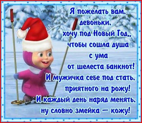 Картинка с пожеланиями на Новый Год