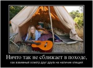 На картинке девушка в палатке