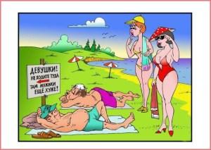 Служба знакомств на пляже